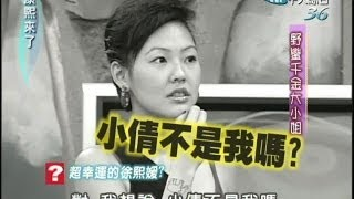 2004.07.26康熙來了完整版(第三季第12集) 野蠻千金大小姐《上》-徐熙媛