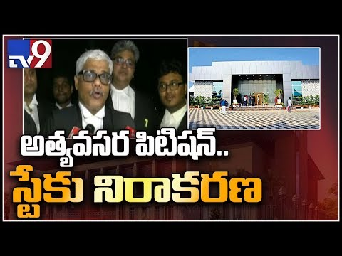 CM Jagan to target Chandrababu's Lingamaneni guest house? - TV9
