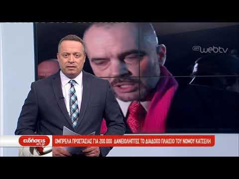 Τίτλοι Ειδήσεων ΕΡΤ3 19.00   15/02/2019   ΕΡΤ