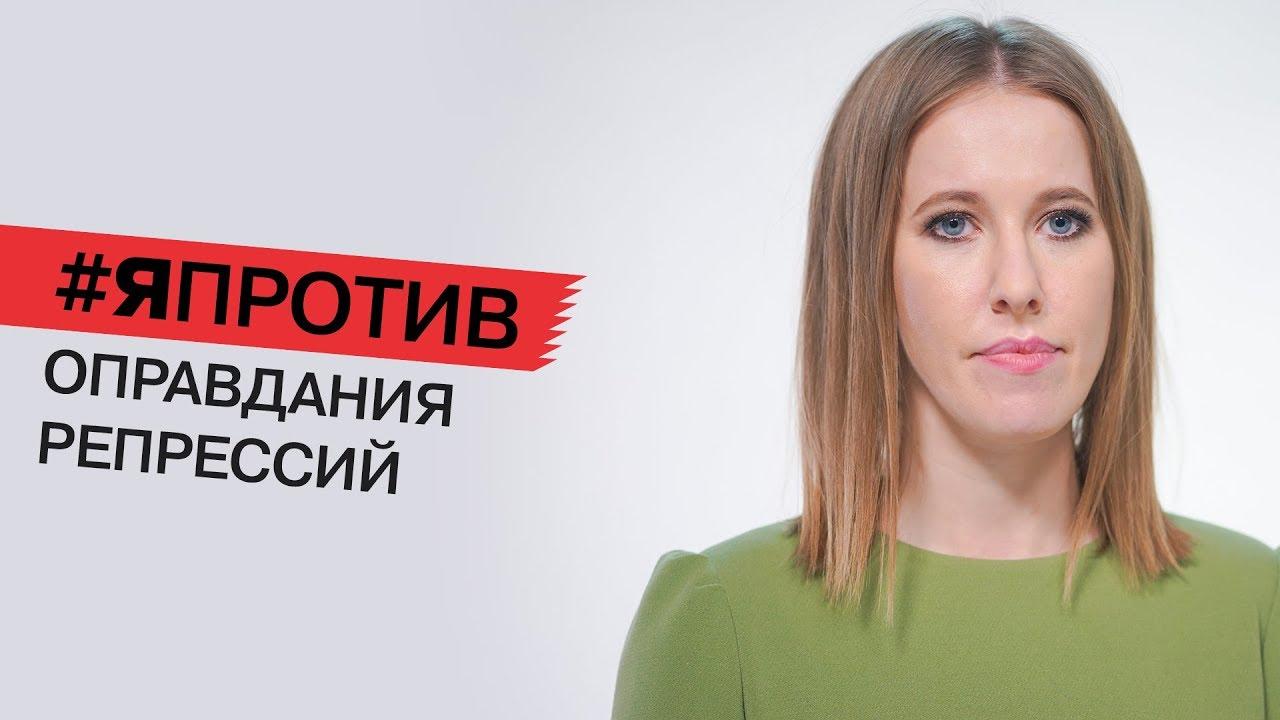 Ксения Собчак просит проверить слова директора ФСБ