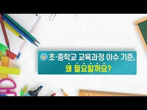 [KICE 영상보고서] 초·중학교 교육과정 이수 기준, 왜 필요할까요? 동영상표지