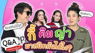 Q&A กี้ คิม ญ่า มาสนิทกันได้ไง?