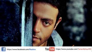 اغنية تامر عاشور - متكلمنيش عن حب | النسخة الاصلية تحميل MP3