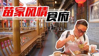 """探店︱投入上千万在广州开了个苗家餐厅,老板说""""我不是为了赚钱而来的""""! 【品城记】"""