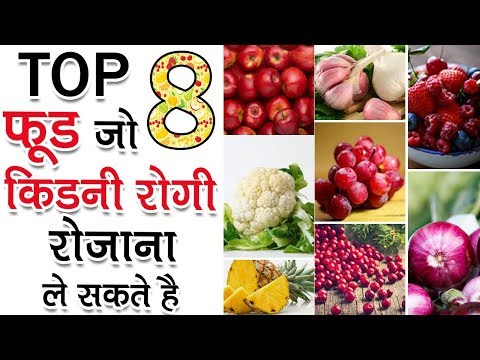 Top 8 foods for kidneys health and cleansing - Diet for Kidney Patient - Food for Kidney Health Tips