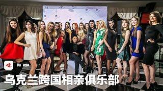 【箭厂视频】中国小伙娶乌克兰美女当媳妇,办起跨国相亲生意,坐拥千万身家