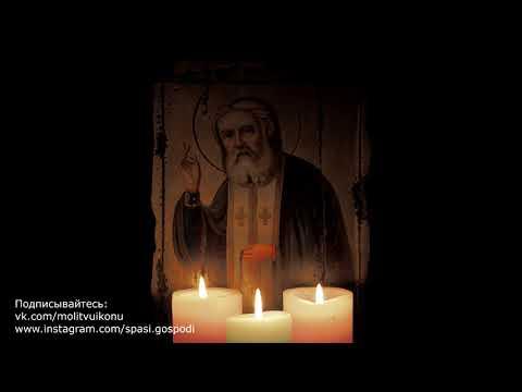 Молитва святому Серафиму Саровскому о стяжании Божественной любви