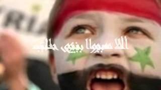 preview picture of video 'سألت الناس عن حلب - أين أنتم يا إخوتي Aleppo'