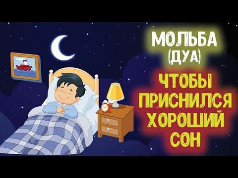 Мольба (дуа), чтобы приснился хороший сон