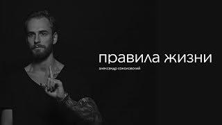правила жизни   Александр Соколовский   предприниматель