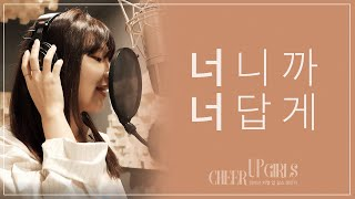 Sooyoung - Compassion CHEER UP GIRLS chellenge - Be your self