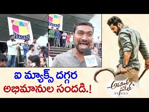 Download NTR Fans At IMAX Hyderabad | Aravinda Sametha Public Talk | Telugu Movie Review | Jr NTR | Trivikram