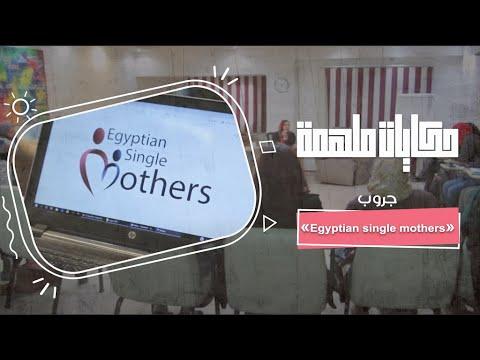 حكايات ملهمة | دعم نفسي واقتصادي ومعنوي .. «Egyptian single mothers» مجتمع مجتمع للمرأة على فيسبوك