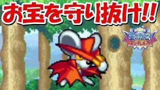 お宝をドロッチェから守り抜け!!#1【星のカービィ参上!ドロッチェ団】
