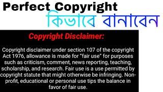কিভাবে কপিরাইট disclaimer বানাবেন | how to write copyright disclaimer for video