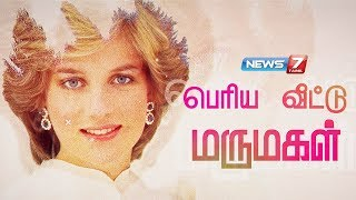 பெரிய வீட்டு மருமகள்   Diana, Princess of Wales   கதைகளின் கதை