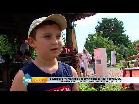 Новости Псков 17.08.2017 # Да фест!