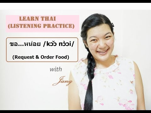 Learn Thai (Listening Practice) | ขอ...หน่อย /kͻ̌ͻ on order art, order letter, order cute, order form, order of colors, order rainbow cake, order drinks, order biology, order nikes, order flowers, order paper, order legos, order checks, order a cake, order design, order frozen cakes, order water, order stroopwafels, order carnivore, order pizza,
