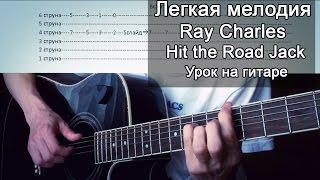 Легкая мелодия на гитаре Ray Charles – Hit the Road Jack  (урок, разбор,табы)