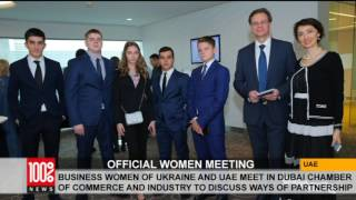 BUSINESS WOMEN OF UKRAINE AND UAE MEET IN DUBAI CHAMBER OF COMMERCE AND INDUSTRY