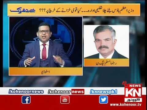 Be Dhark 21 December 2018 | Kohenoor News Pakistan