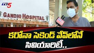 కరోనా సెకండ్ వేవ్ లోనే సివియారిటీ..: F2F With Gandhi Hospital Nodal Officer