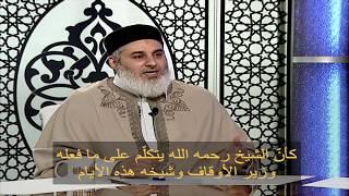 كأنّ الشيخ رحمه الله يتكلّم على ما فعله وزير الأوقاف وشيخه هذه الأيام
