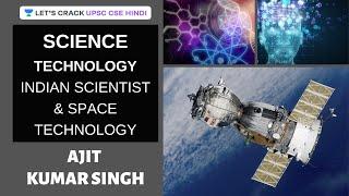 Science & Technology (Indian Scientist & Space Technology) | UPSC CSE 2020/2021 | Ajit Kumar Singh