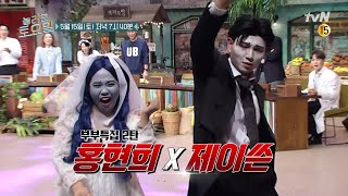Amazing Saturday EP160 Hong Hyun-hee, Jasson
