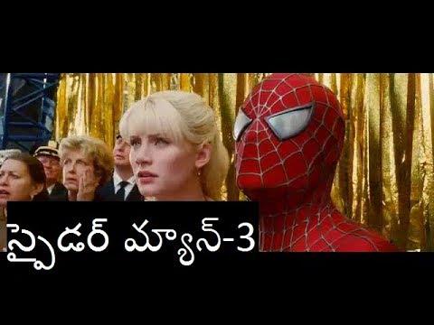 Spider Man-3 (2007) Sand Man vs Spider-Man Telugu Dubbed Movie Clip