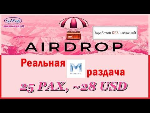 Заработок БЕЗ вложений. AirDrop - Реальная раздача от Madana: 25 PAX монет, ~28 USD, 14 Апреля 2019