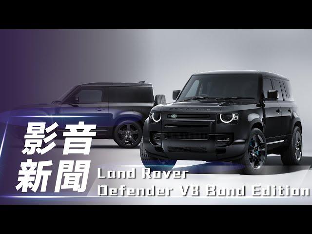 【影音新聞】Land Rover Defender V8 Bond Edition|龐德電影聯名款 限量登場【7Car小七車觀點】