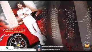 تحميل اغاني وليد الشامي - أي شارع (النسخة الأصلية) MP3