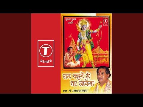 राम कहने से तर जाएगा