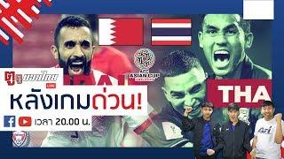 """ตูดูบอลไทย LIVE -""""หลังเกมส์ไทย-บาห์เรน"""" (10-01-2019)"""