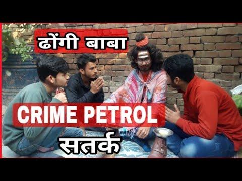 Crime Patrol Dial 100 (Spoof)- क्राइम पेट्रोल
