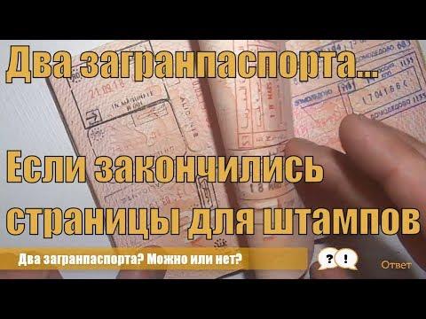 Можно ли иметь два загранпаспорта в России