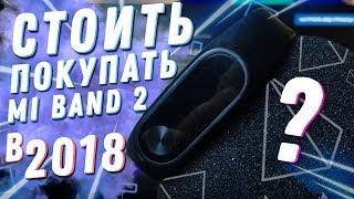 XIAOMI MI BAND 2| Стоит покупать в 2018??!