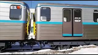 Новый поезд для метро Екатеринбурга