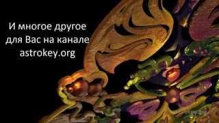 Непознанное и запредельное.Психология и подсознание. Эзотерика. На канале astrokey.org