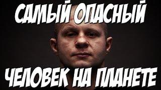 ★Федор Емельяненко★ Самый ОПАСНЫЙ человек на планете!!!