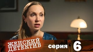 Женский детектив | Серия 6