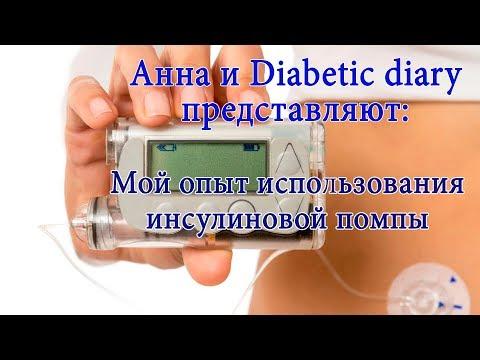 Анализ за Инсулин декодиране резултат