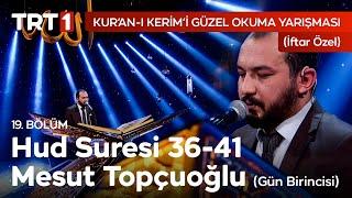 Mesut Topçuoğlu Kur'an-ı Kerim'i Güzel Okuma Yarışması İftar Özel 19. Bölüm (Hud Suresi Tilaveti)