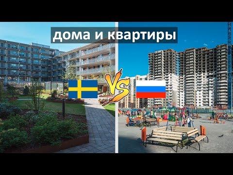 ДОМА в ШВЕЦИИ vs ДОМА в РОССИИ  ОСНОВНЫЕ ОТЛИЧИЯ