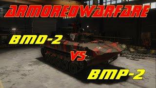 Armored Warfare:  BMD- 2 vs BMP- 2