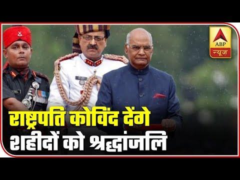 20th Kargil Vijay Diwas: President Kovind To Visit War Memorial In Dras | ABP News