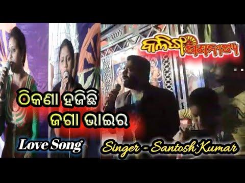 Kalinga Gananatya || Thikana Hajichhi Jaga Bhaira love Song || Singer Santosh Kumar