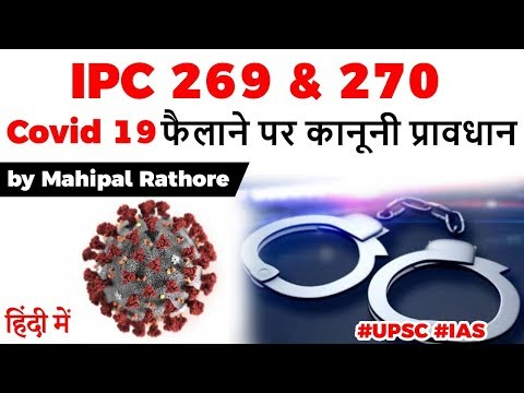 IPC Sections 269 & 270 explained, Severe punishment for not following govt orders on COVID-19 #UPSC
