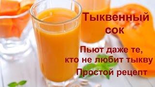 Тыквенный сок (рецепты из тыквы) простой видео рецепт Домашние рецепты